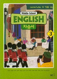 중학교 영어 중3 자습서(김임득)(2016)