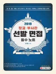장교 부사관 선발 면접 필수 노트(2019)