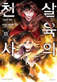 살육의 천사. 11(SL코믹스)