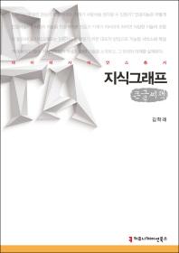 지식그래프(큰글씨책)(데이터사이언스총서)