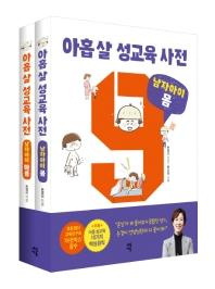 아홉 살 성교육 사전: 남자아이 세트(몸+마음)(전2권)
