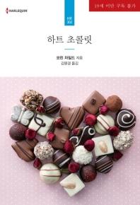 하트 초콜릿(할리퀸 로맨스 HR 302)