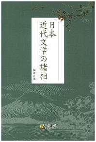 일본 근대문학의 재상(양장본 HardCover)