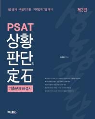 PSAT 상황판단의 정석 기출문제해설서