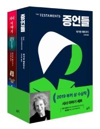시녀 이야기 + 증언들 세트(반양장)(전2권)