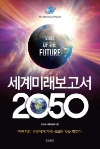 세계미래보고서 2050  - 65/