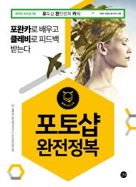 포토샵 완전정복(CD1장포함)