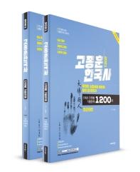 고종훈 한국사 단원별 기출문제 세트(2021)(전2권)