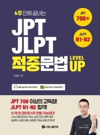 JPT JLPT 적중문법 LEVEL UP(4주 만에 끝내는)