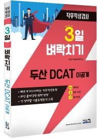 두산 DCAT 이공계 직무적성검사(3일 벼락치기)
