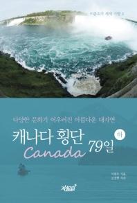 캐나다(Canada) 횡단 79일(하)(이종호의 세계 기행 2)