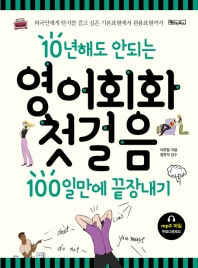 영어회화첫걸음 100일만에 끝장내기