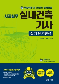 실내건축기사 실기 단기완성(2021)(시공실무)