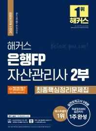 2021 해커스 은행FP 자산관리사 2부 최종핵심정리문제집