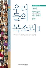 우리들의 목소리. 1(EGEP BOOK 시리즈)