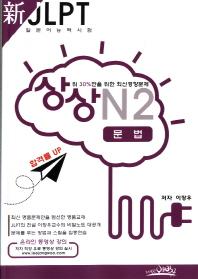 신 JLPT 일본어능력시험 N2: 문법(상상)