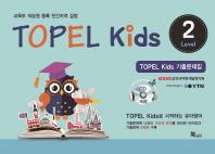 TOPEL kids 기출문제집 Level. 2(CD1장포함)