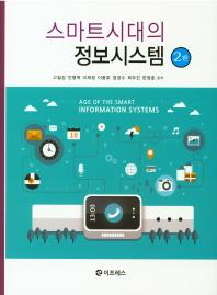 스마트시대의 정보시스템(2판)(양장본 HardCover)
