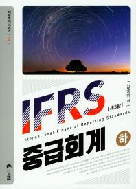 IFRS중급회계(하)