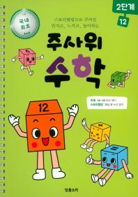 주사위 수학 2단계. 12(스프링)