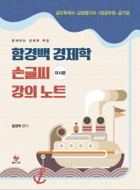 함경백 경제학 손글씨 강의 노트 미시편