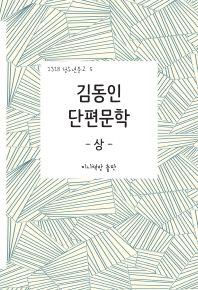 김동인 단편문학(상)