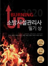 소방시설관리사 필기(상)(2020)(BURNING UP)