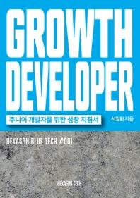 GROWTH DEVELOPER(그로스 디벨로퍼): 주니어 개발자를 위한 성장 지침서(Hexagon Blue Tech 1)