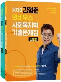 김형준 뫼비우스 사회복지학 기출문제집 세트(2020)(전2권)(전2권)