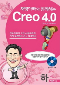 재영아빠와 함께하는 Creo 4.0(하)