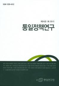 통일정책연구(제24호 1호)(2015)