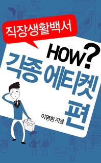 직장생활백서 5권_각종에티켓관련