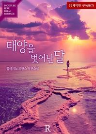 [세트] 태양을 벗어난 달 (전2권/완결)