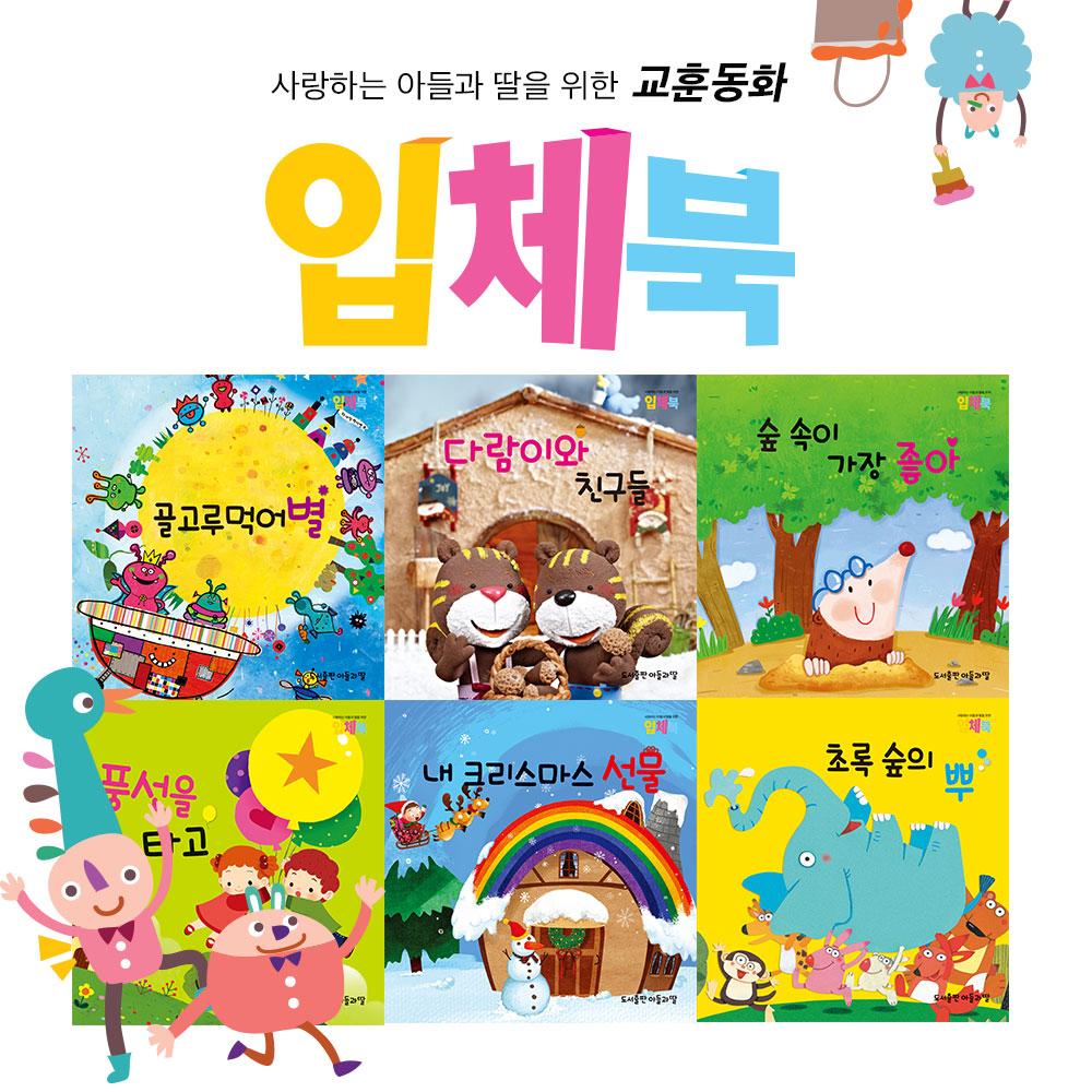 사랑하는아들과딸을위한 입체북 (전 6권) / 3D로 보는 입체동화책 / 고퀄리티 / 상상력자극