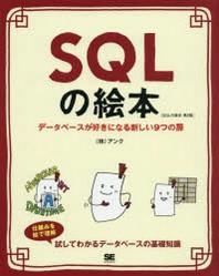 [해외]SQLの繪本 デ-タベ-スが好きになる新しい9つの扉