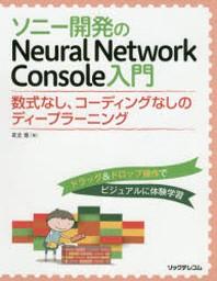 [해외]ソニ-開發のNEURAL NETWORK CONSOLE入門 數式なし,コ-ディングなしのディ-プラ-ニング