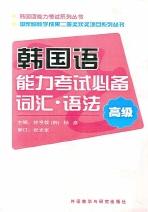 한국어능력고시필고 사휘 어법(고급) 韓國語能力考試必備詞匯.語法(高級)(?