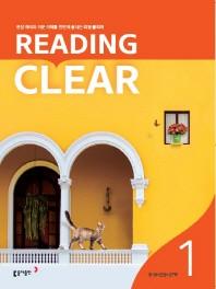 중학 리딩 클리어 Level. 1 Reading Clear