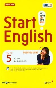 스타트 잉글리시(Start English)(EBS FM Radio)(2021년 5월호)