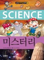 미스터리(삼성과학학습만화 5)(포켓북(문고판))