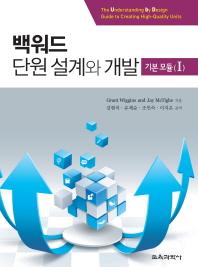 백워드 단원 설계와 개발: 기본 모듈. 1