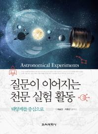 질문이 이어지는 천문 실험 활동: 태양계를 중심으로