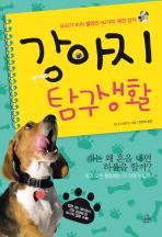 강아지 탐구생활
