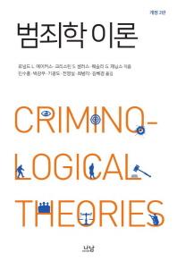 범죄학 이론(개정판 2판)(나남신서 1914)