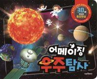 어메이징 우주 탐사(보드북)