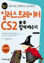 일러스트레이터 CS2 기본+활용 쉽게 배우기