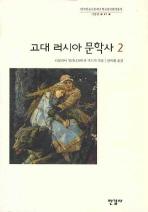 고대 러시아 문학사. 2(한국학술진흥재단 학술명저번역총서 서양편 49)