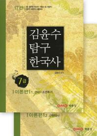 김윤수 탐구 한국사 이론편 세트(7급)(17판)(전2권)