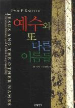 예수와 또 다른 이름들 --- 책 위아래옆면 도서관 장서인있슴