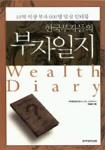 한국부자들의 부자일지
